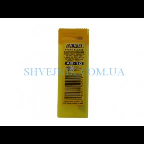 Лезо Olfa AB-10 9mm (10шт)