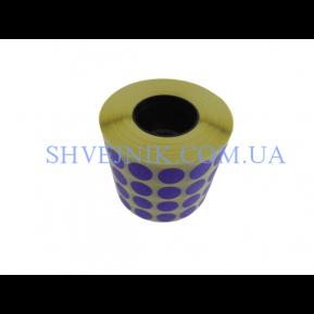 Самоклеючі етикетки круглі Ø10 мм фіолетові